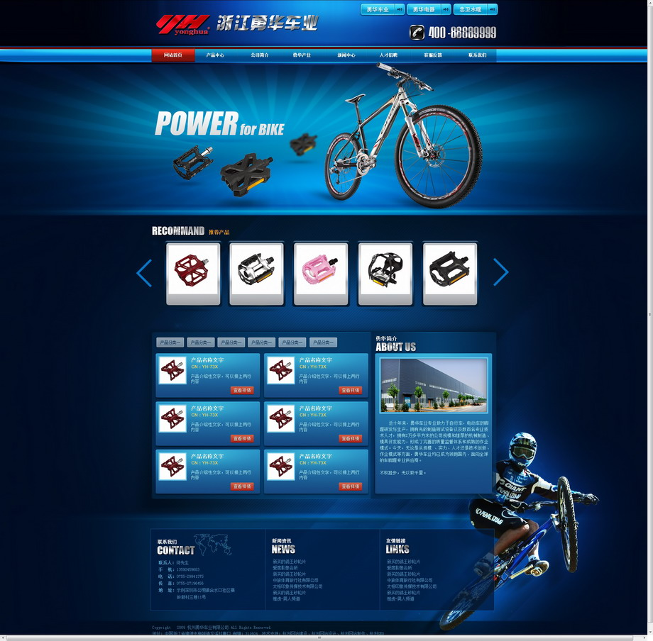 杭州勇华车业公司网站设计,深圳网站设计,深圳网站